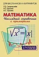 Генденштейн. Наглядный справочник по математике. С примерами.