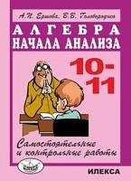 Ершова. Сам. и контр. работы по алг. и нач. анализа 10-11класс (Новые). 5 изд.
