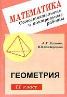 Ершова. Самостоятельные и контрольные работы по геометрии 11 класс.