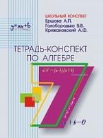 Ершова. Тетрадь-конспект по алгебре 7 кл. (к уч. Макарычева).