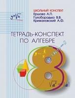 Ершова. Тетрадь-конспект по алгебре 8 класс. (к уч. Макарычева).