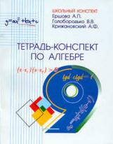 Ершова. Тетрадь-конспект по алгебре 9 класс. (к уч. Макарычева).