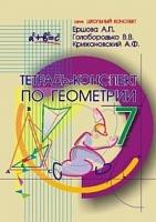 Ершова. Тетрадь-конспект по геометрии 7 класс (По Атанасяну).