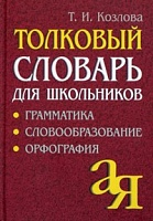 Козлова. Толковый словарь для школьников. Грамматика. Словообразование. Орфография.