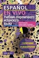 Нуждин. Учебник современного испанского языка. (с ключами и указателем).