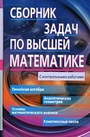 Письменный. Сборник задач по высшей математике. 1 курс.