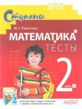 Ракитина. Математика. Тесты. 2 класс. (ФГОС).