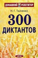 Ткаченко. 300 диктантов для поступающих в ВУЗы.