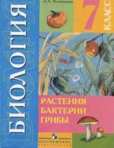 Клепинина. Биология. Растения. Бактерии. Грибы. Учебник для 7 класса  (VIII вид)