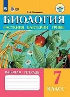 Клепинина. Биология. Растения. Бактерии. Грибы. Рабочая тетрадь для 7 класс (VIII вид)