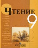 Аксенова. Чтение. Учебник. 9 класс.  (8 вид).