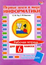 Бокучава. Учебник-тетрадь по информатике. 6 кл. (+ вкладыш). /Тур.