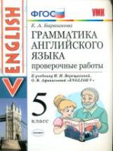 УМК Верещагина. Англ. язык. Провер. работы 5 класс. / Барашкова.ФГОС.