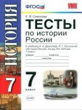 УМК Данилов. Тесты по истории России 7 класс/ Симонова. (ФГОС).