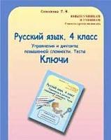 Соколова. Русский язык. 4 класс.  Упражнения и диктанты повышенной сложности. Тесты. Ключи. (ФГОС)