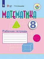 Алышева. Математика. 8 класс Рабочая тетрадь (VIII вид).