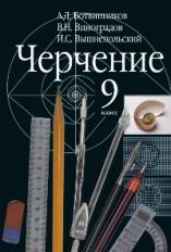 Ботвинников. Черчение. Учебник для общеобразовательных учреждений. 9 класс (ФГОС).