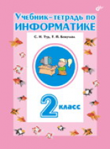 Бокучава. Учебник-тетрадь по информатике. 2 кл. /Тур.
