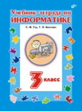 Бокучава. Учебник-тетрадь по информатике. 3 кл. /Тур.
