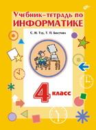 Бокучава. Учебник-тетрадь по информатике. 4 кл. (+ вкладыш). /Тур.