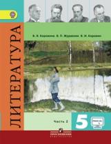 Коровина. Литература 5 кл. Учебник. Часть 2. С online поддержкой. (ФГОС)