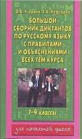 Узорова. Большой сборник диктантов по русскому языку. 1-4 класс.