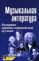 Шорникова. Музыкальная литература. 2-ой год. Развитие западно-европейской музыки. +CD.