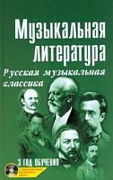 Шорникова. Музыкальная литература. 3-ий год. Русская музыкальная классика. +CD.