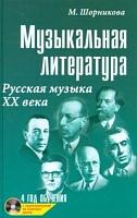 Шорникова. Музыкальная литература. 4-ый год. Русская музыка ХХ век. +CD.