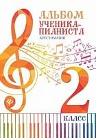 Цыганова. Альбом ученика-пианиста. 2 класс. Хрестоматия.