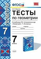 УМК Атанасян. Геометрия. Тесты 7 класс/ Фарков. ФГОС.