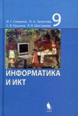 Семакин. Информатика и ИКТ. Учебник для 9 класс.