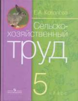 Ковалева. Технология. Сельскохозяйственный труд. 5 кл. (VIII вид).