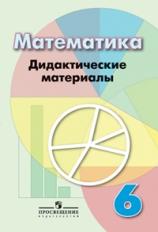Дорофеев. Математика. 6 класс ДМ /Кузнецова