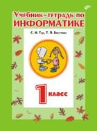 Бокучава. Учебник-тетрадь по информатике. 1 класс /Тур.