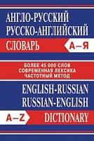 Словарь Англо-русский. Русско-английский. Более 45 000 слов.