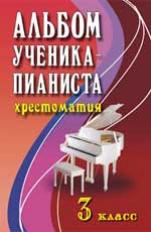 Цыганова. Альбом ученика-пианиста. 3 класс. Хрестоматия.