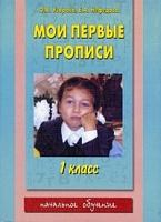 Узорова. Мои первые прописи. К азбуке Узоровой и Нефедовой. 1 класс.