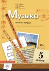 Усачева. Записная книжка музыканта. 5 класс. Рабочая тетрадь. (ФГОС)