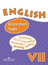 Афанасьева. Английский язык. 7 класс Контрольные и проверочные задания к учебнику.