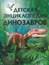 Детская энциклопедия динозавров. /Тэплин.