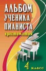 Цыганова. Альбом ученика-пианиста. 4 класс. Хрестоматия.
