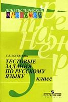 Богданова. Русский язык. Тестовые задания. 5 класс. (сер.