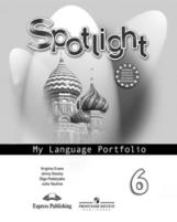 Ваулина. Английский язык. Английский в фокусе. 6 кл. Языковой портфель.