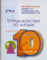 Ершова. Тетрадь-конспект по алгебре 10 класс.