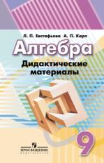 Евстафьева. Алгебра. 9 класс ДМ. (П/р Дорофеева Г.В.)