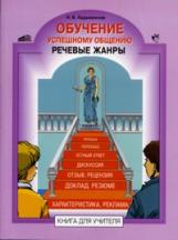 Ладыженская. Дет. риторика. Обучение успешному общению. Речевые жанры. КДУ.