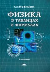 Трофимова. Физика в таблицах и формулах. 4-е изд.