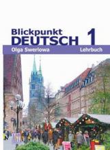 Зверлова. В центре внимания. Немецкий 1. 7 класс. Учебник.