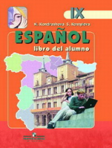 Кондрашова. Испанский язык. 9 кл. Учебник в 2-х ч Ч.1 С online поддержкой. (ФГОС)